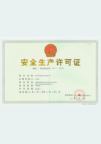 安全生产许可证正本(新)