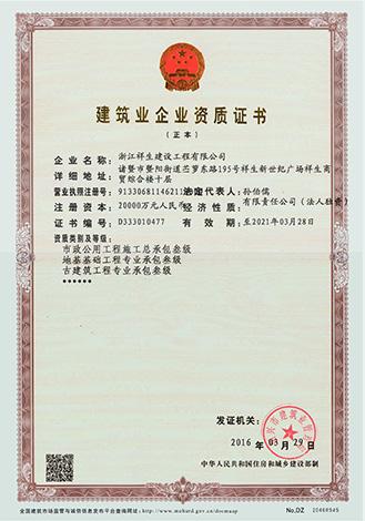 三级资质证书正本(新)