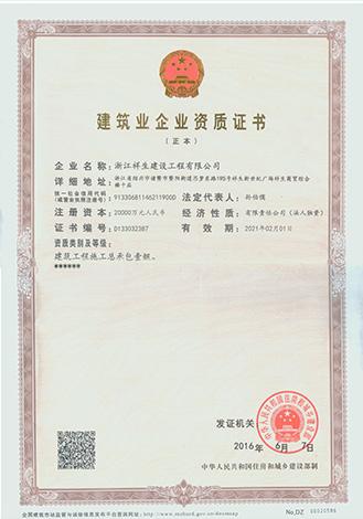 一级资质证书正本(新)