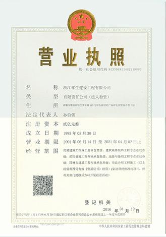 营业执照正本-(2)